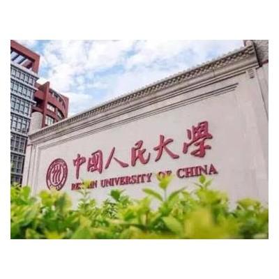 中国人民大学地产金融研修班
