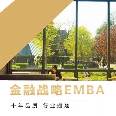 北丰商学院-北丰金融战略EMBA班