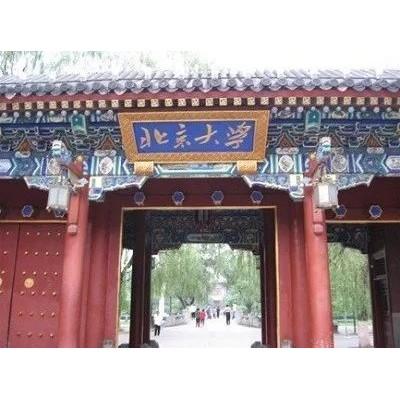 北京大学金融投资与上市并购实战总裁班