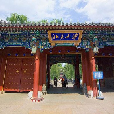 北京大学金融与投资(私募、基金)研修班
