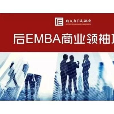 后EMBA商业领袖高端班