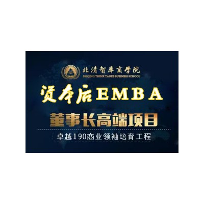 资本后EMBA董事长高端项目