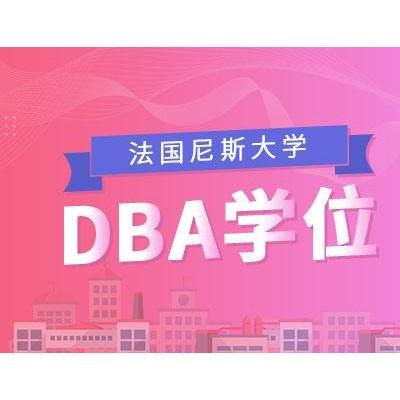 法国尼斯大学工商管理(DBA)国际博士招生简章