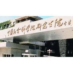 中国社科院实战创新高级工商管理课程研修班