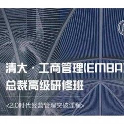 工商管理(EMBA)总裁高级研修班